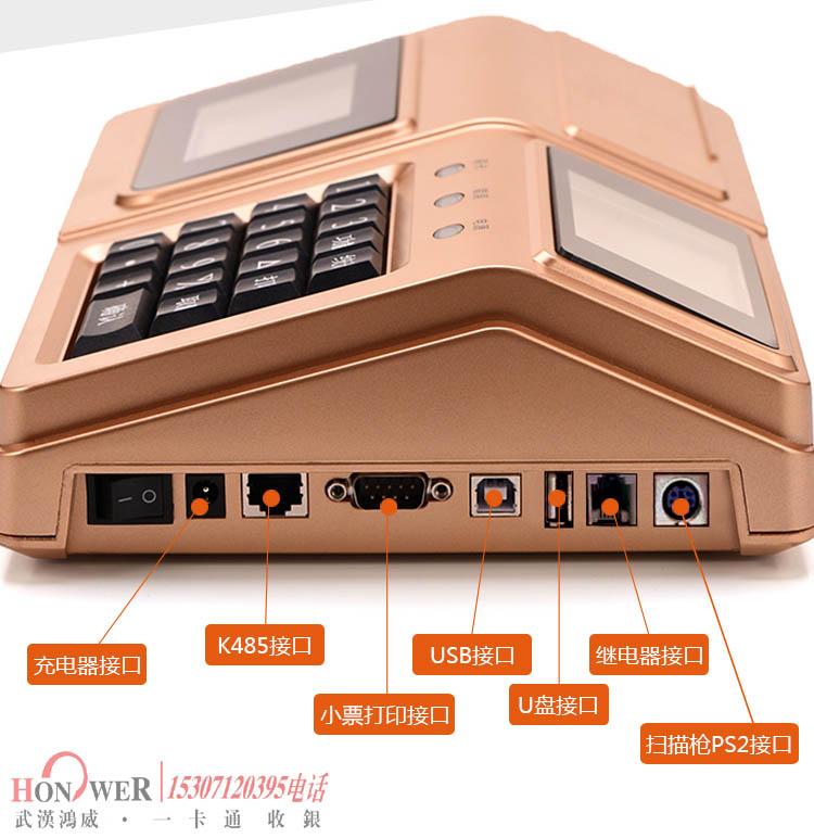 食堂无线刷卡机