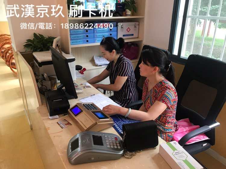 武汉餐厅无线刷卡机