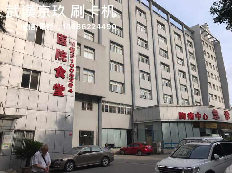 汉阳医院食堂刷卡机