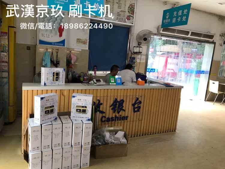 武昌医院食堂刷卡机