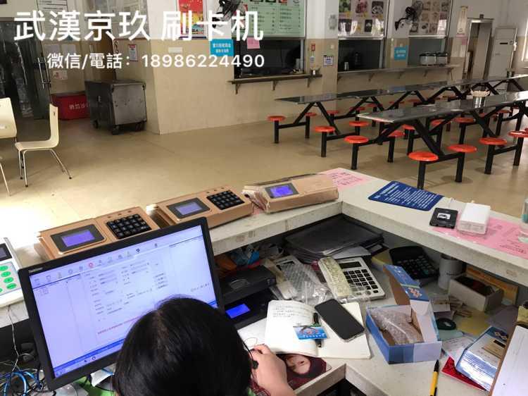 武汉医院食堂消费机