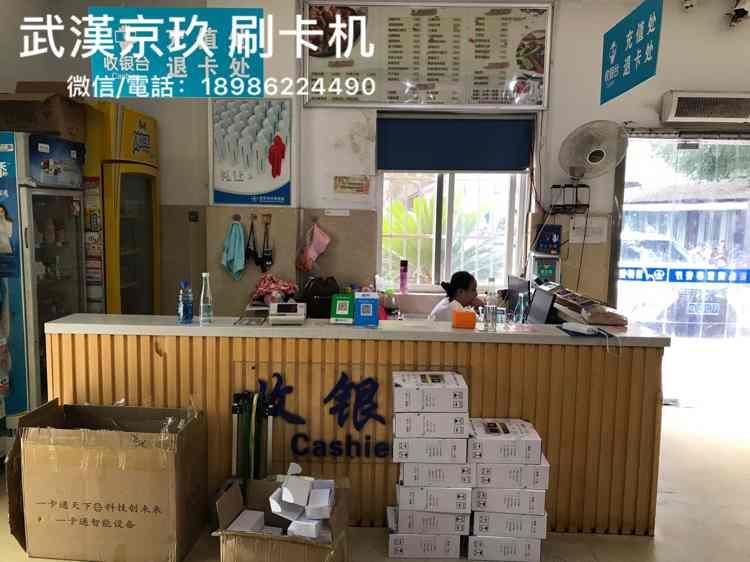 汉阳医院食堂消费机
