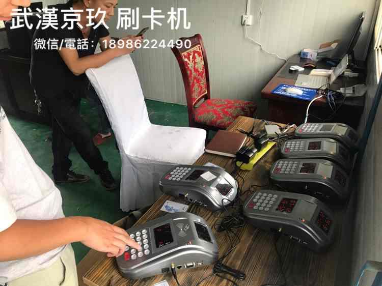 武昌工地食堂刷卡机