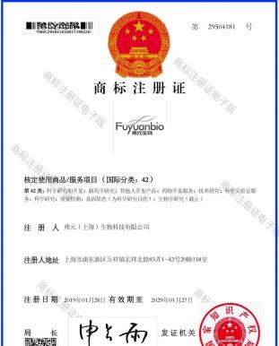 弗元生物荣誉相册