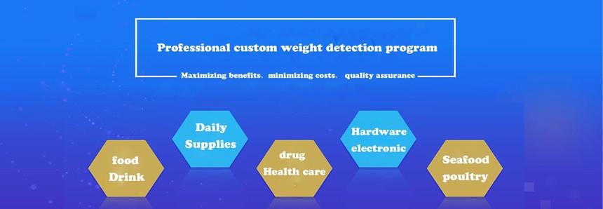重量检测机-检测方案 英文.jpg
