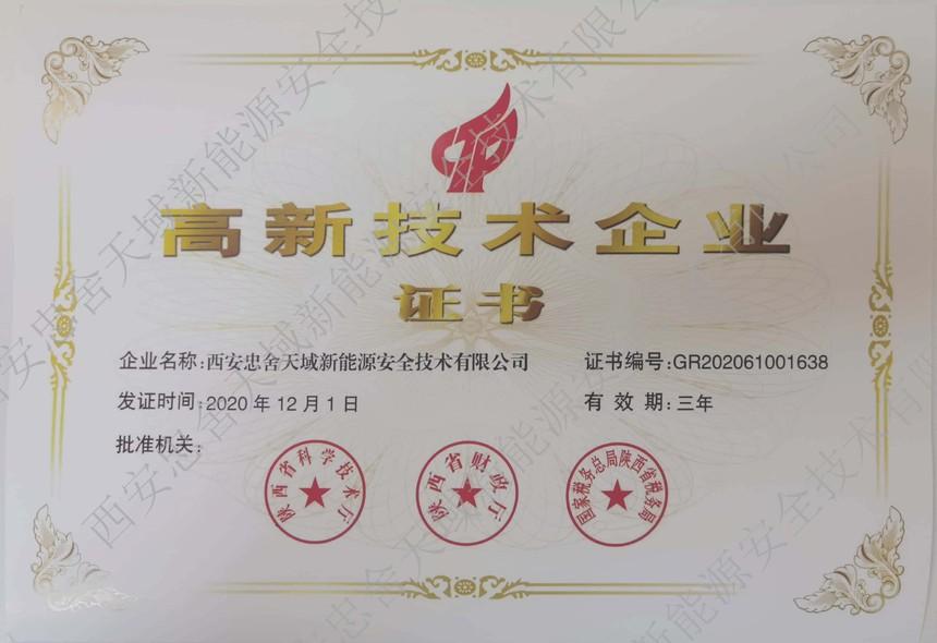高新技术企业证书水印版.jpg