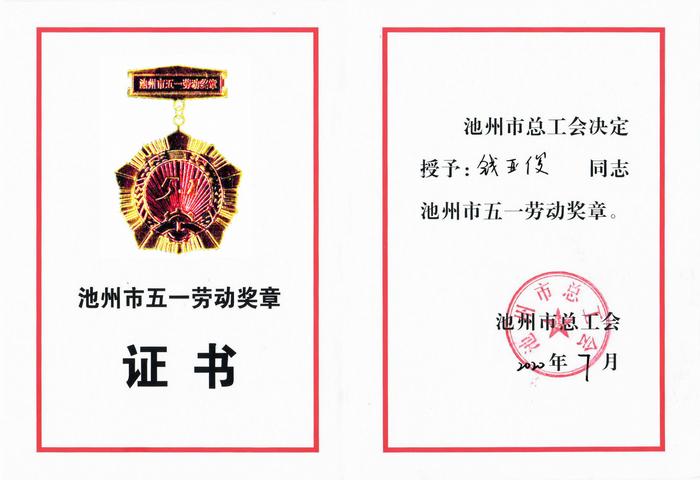 五一勞動獎章證書(錢亞�。00.png