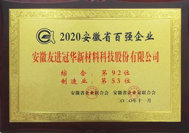2020百强企业奖牌2.jpg