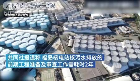 日本决定将福岛核电站的核废水排放入海