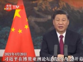 习近平:世界要公道 不要霸道