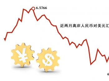 人民币汇率重返6.30区间 企业需强化汇率风险中性意识