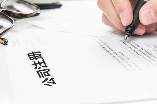兰州工商注册流程