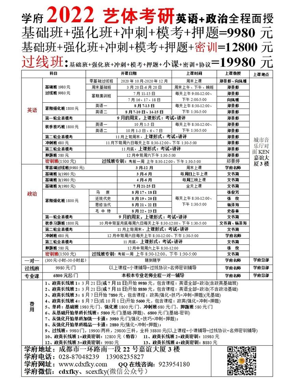 2022考研艺体课表(年前).jpg