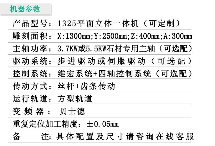 1325平面立体一体机(1).jpg