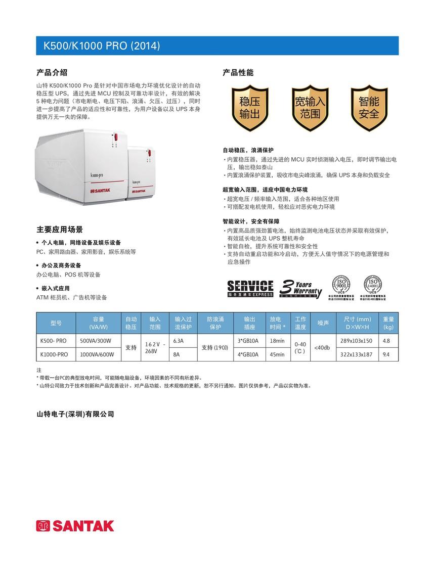 山特K500-pro,山特K1000-Pro