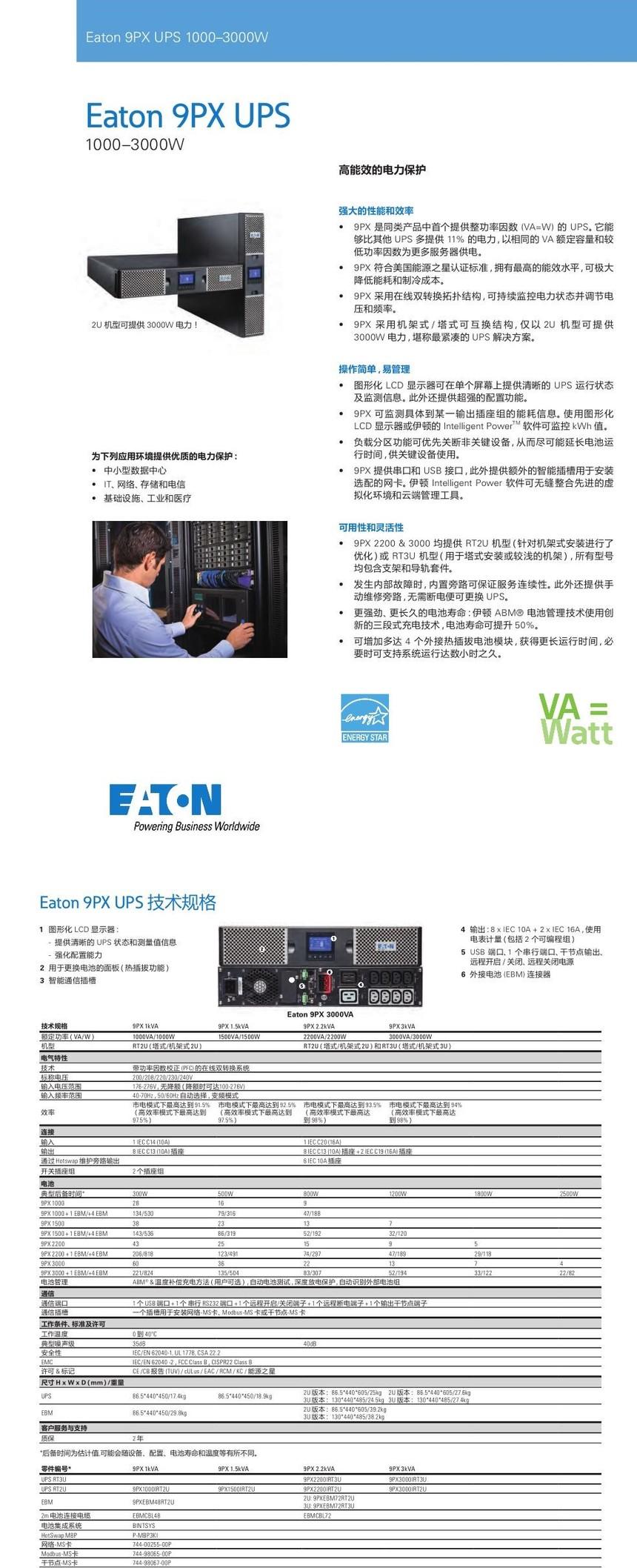 伊顿-9PX-1-3K-产品手册 -ZH-CN.jpg