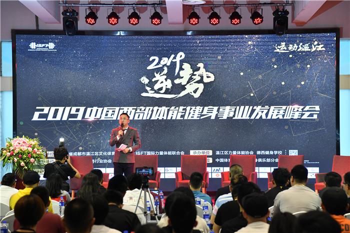 2019中国西部体能健身事业发展峰会在蓉举行