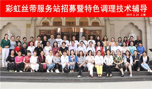 彩虹絲帶服務站招募活動走進上海