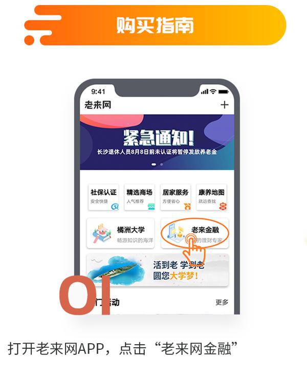 """老来网与三湘银行达成战略合作 ,老来金融""""乐享存""""项目正式启"""