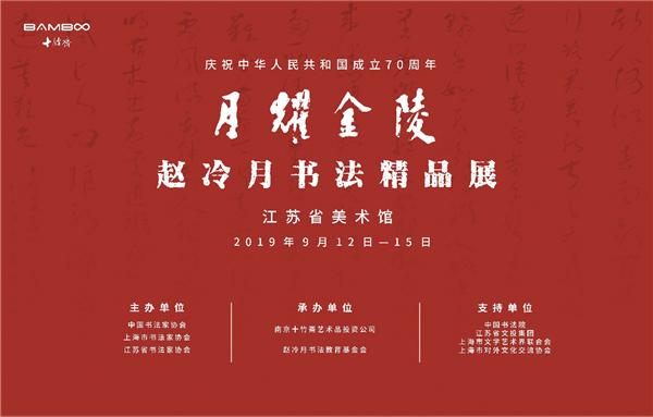 【月耀金陵】赵冷月书法精品展即将在江苏省美术馆举办