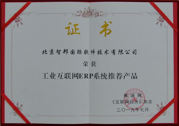 喜讯频传!智邦国际再获殊荣5.jpg