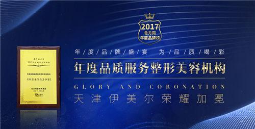 天津伊美尔王牌新品季,美人弧双C隆鼻技术再升级