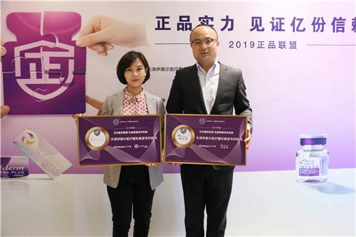 天津伊美尔『三正规』倡议纪实 品质体验从正品联盟开始