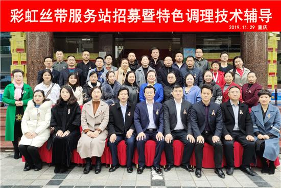彩虹絲帶服務站招募活動走進重慶
