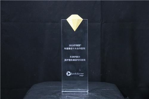 天津伊美尔荣获乔雅登全国年度十大品牌合作机构