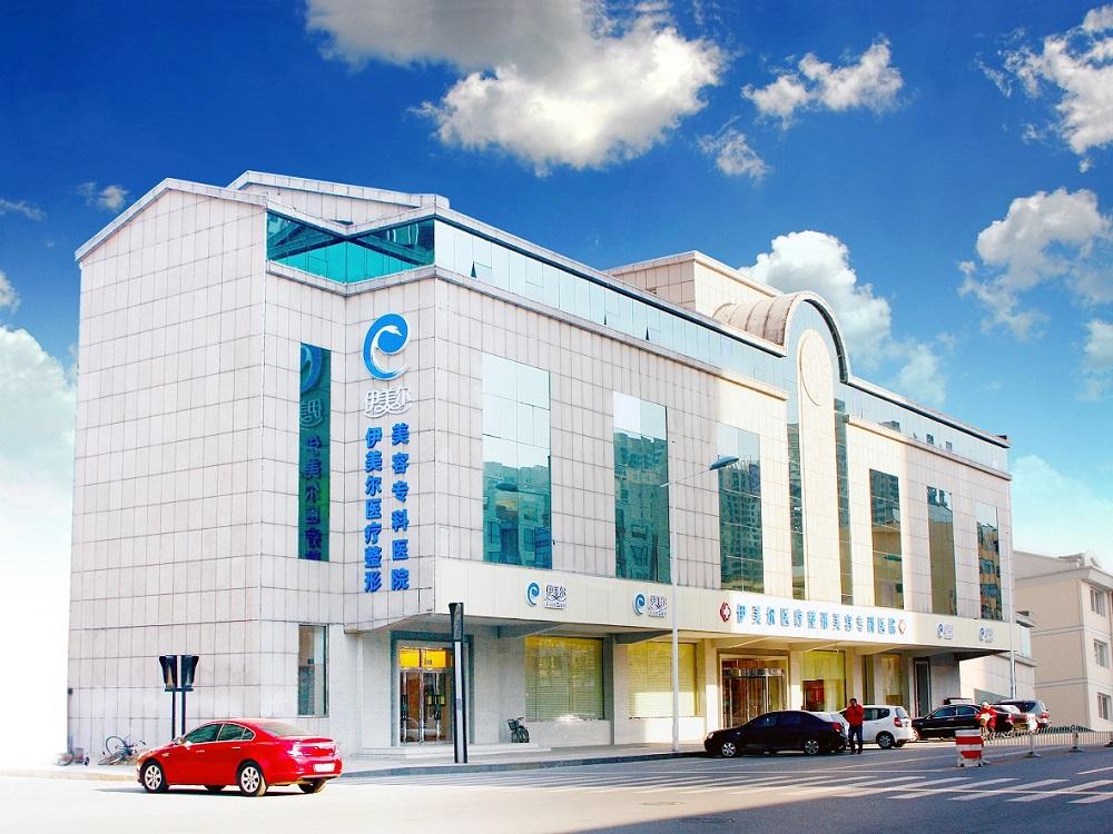 天津伊美尔依靠品牌实力,倾力打造高品质塑美机构