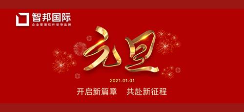 智邦国际祝您元旦快乐!