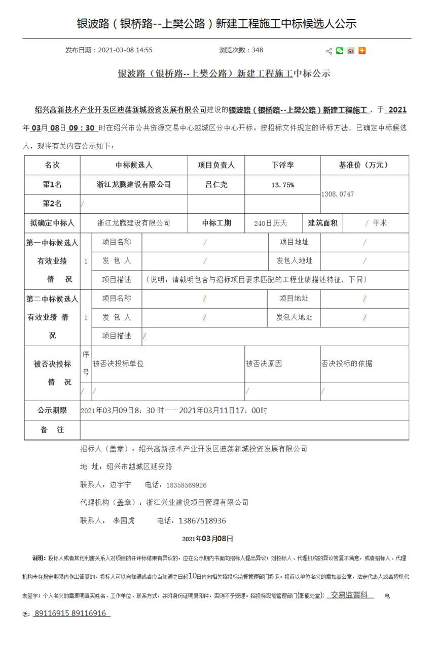 銀波路(銀橋路--上樊公路)新建工程施工.jpg