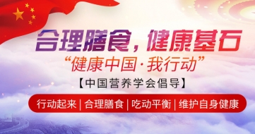 """""""健康中国·我行动 """"中国营养学会倡导:行动起来,合理膳食,吃动平衡,维护自身健康"""
