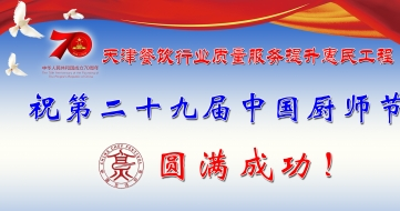 天津市烹饪协会全体会员单位预祝第二十九届中国厨师节圆满成功(一)