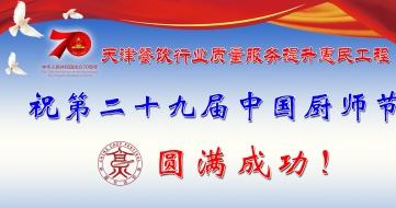 天津市烹饪协会全体会员单位预祝第二十九届中国厨师节圆满成功(四)