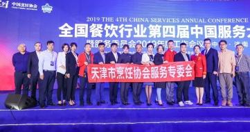 天津市烹饪协会带队天津代表团30多人参加第四届中国服务大会