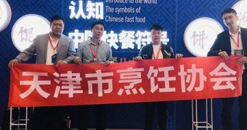 天津市烹饪协会带队天津代表团参加第23届中国快餐产业大会
