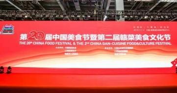 天津市烹饪协会携会员单位参加第二十届中国美食节