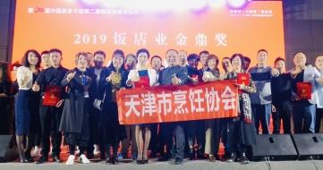 天津市烹饪协会携会员单位参加2019饭店业金鼎奖颁奖盛典