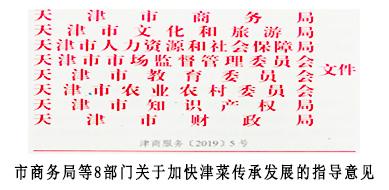 市商务局等8部门关于加快津菜传承发展的指导意见