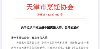关于组织申报注册中国烹饪大师、名师的通知