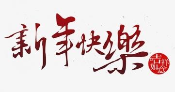 天津市烹饪协会会长朱宝钧发表新年贺词