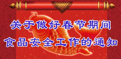 关于做好春节期间食品安全工作的通知