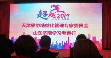 天津市烹饪协会精益化管理专家委员会山东济南学习考察行