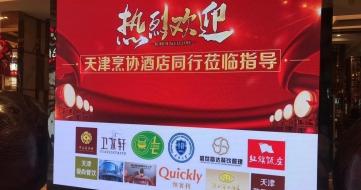 天津市烹饪协会精益化管理专业委员会学习考察第三站——舜和国际酒店