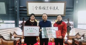 天津天佑福餐饮管理有限公司成为协会新会员