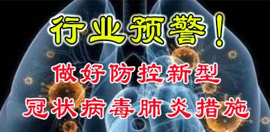行业预警:餐饮及住宿服务行业做好防控新型冠状病毒肺炎的10条措施