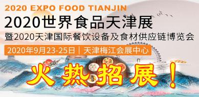 2020世界食品天津展 暨2020天津国际餐饮设备及食材供应链博览会 诚邀您的参加!