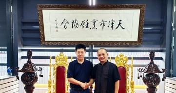 天津市神州商龙科技股份有限公司董事长丁晖一行到访天津市烹饪协会。