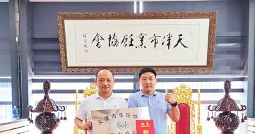 天津京鸭餐饮管理有限公司成为协会新会员